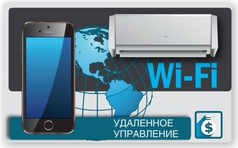 Wi-Fi кондиционеров Fujitsu