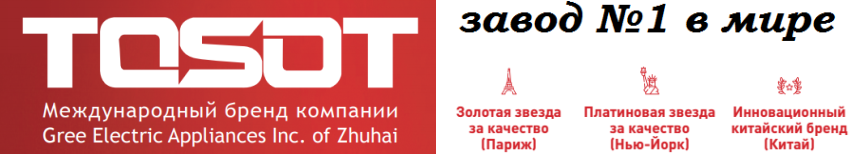 tosot завод №1
