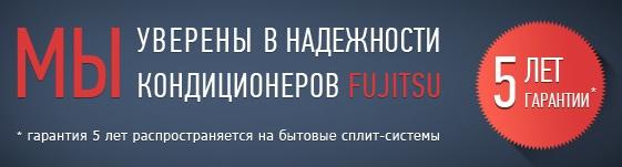 гарантия на сплит-системы Fujitsu