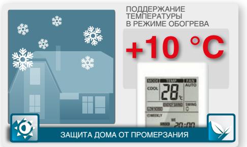 поддержание +10°С в режиме обогрева